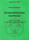 Купить книгу Ричард Броди - Психические вирусы. Как защититься от программирования психики