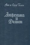 Голон Анн и Серж - Анжелика и Демон