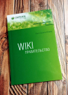 Купить книгу Бет Симон Новек - WIKI Правительство