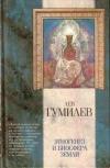 Купить книгу Гумилев, Лев - Этногенез и биосфера Земли