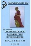 Купить книгу Славянова И. К. - Сестринское дело в акушерстве и гинекологии. Практикум