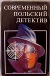 Эдигей Е., Коркозович К., Хмелевская И. - Современный польский детектив
