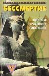 Купить книгу С. Н. Зигуненко - Бессмертие. Поиски, прогнозы, гипотезы