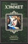 купить книгу Хэммет Дэшилл - Красная жатва. Мальтийский сокол. Стеклянный ключ