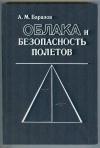 Купить книгу Баранов А. М. - Облака и безопасность полетов. к