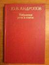 Купить книгу Андропов Ю. В. - Избранные речи и статьи