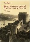 Герд Лора Александровна - Константинопольский Патриархат и Россия. 1901-1914.