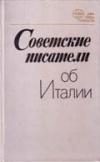 Купить книгу [автор не указан] - Советские писатели об Италии