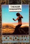 Купить книгу Такаши Накамура - Восточная дыхательная терапия
