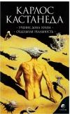 Купить книгу Карлос Кастанеда - Учение дона Хуана. Отдельная реальность