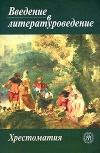 Купить книгу Николаев П. А., Эсалнек А. Я (под ред.) - Введение в литературоведение. Хрестоматия