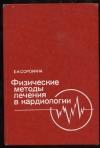 Обменять книгу Сорокина Е. И. - Физические методы лечения в кардиологии.