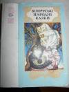 Сборник - Белоруские народные сказки