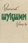 Купить книгу В. М. Шукшин - Рассказы