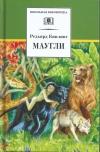 Купить книгу Киплинг Редьярд Джозеф - Маугли.