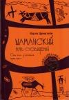 Купить книгу Карло Цумштейн - Шаманский путь сновидений