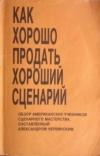 Купить книгу Червинский Александр - Как хорошо продать хороший сценарий