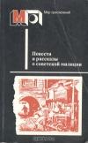 Купить книгу сборник - Повести и рассказы о советской милиции