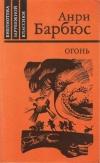 Купить книгу Барбюс, Анри - Огонь (дневник взвода)