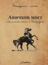 сборник - Аничков мост. Современные поэты о Петербурге.