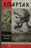 купить книгу Валентин Александрович Лесков - Спартак