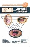 Купить книгу Дао Х. - Язык - зеркало здоровья. Диагностика по языку