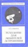Купить книгу Сикорук, Л. - Телескопы для любителей астрономии