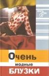 Купить книгу Волкова Н. - Очень модные блузки