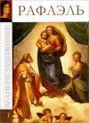 Купить книгу Гордеева, М. - Великие художники. Том 1: Рафаэль Санти