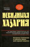 Купить книгу Грачева, Т.В. - Невидимая Хазария. Алгоритмы геополитики и стратегии войн мировой закулисы
