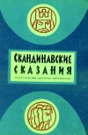 купить книгу Светланов Ю. Г. - Скандинавские сказания. Пересказ Ю. Г. Светланова.