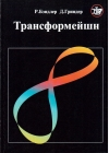 Купить книгу Р. Бэндлер, Д. Гриндер - Трансформейшн (Трансформация). Нейро-лингвистическое программирование и структура гипноза