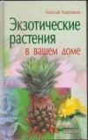 купить книгу Азарушкин Н. А. - Экзотические растения в вашем доме