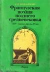 купить книгу Евдокимова, Л. В. - Французская поэзия позднего средневековья (XIV - первая треть XV вв.)