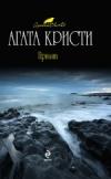 Купить книгу Агата Кристи - Прилив.