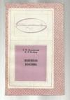Купить книгу Бурчинский, Кушнир - Язвенная болезнь