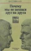 Купить книгу Говалло В. - Почему мы не похожи друг на друга. (Очерки о биологической индивидуальности).