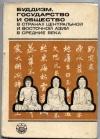 Купить книгу  - Буддизм, государство и общество в странах Центральной и Восточной Азии в Средние века.,