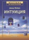 Купить книгу Дэвид Майерс - Интуиция