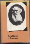 купить книгу Ленин В. И. - В. И. Ленин о Толстом