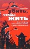 Газел Стефан - Убить, чтобы жить. Польский офицер между советским молотом и нацистской наковальней.
