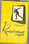 Степаненко Е. - Конькобежный спорт. Для секций коллективов физической культуры.
