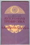 Купить книгу Докторский, Я.Р. - Аутогенная тренировка