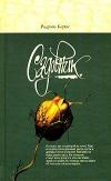 Купить книгу Родриго Кортес - Садовник