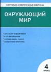 Купить книгу [автор не указан] - Окружающий мир. 4 класс. Контрольно-измерительные материалы