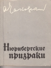 Купить книгу Чаковский Александр - Нюрнбергские призраки. Книга 1