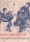 Купить книгу Губарева, О. - Благовещение пресвятой богородицы