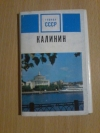 Купить книгу Ред. Викторова Л. - Калинин