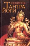 Купить книгу С. Н. Коваль, Ю. Е. Холин - Секреты Тантра-Йоги