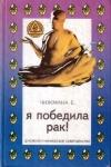 Купить книгу Е. В. Чижмина - Я победила рак!
